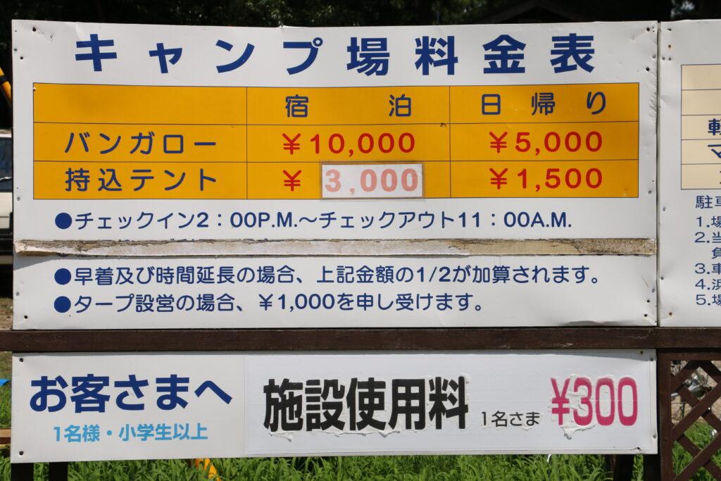 白ひげ浜水泳キャンプ場料金表