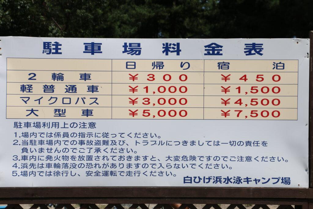 白ひげ浜水泳キャンプ場駐車料金