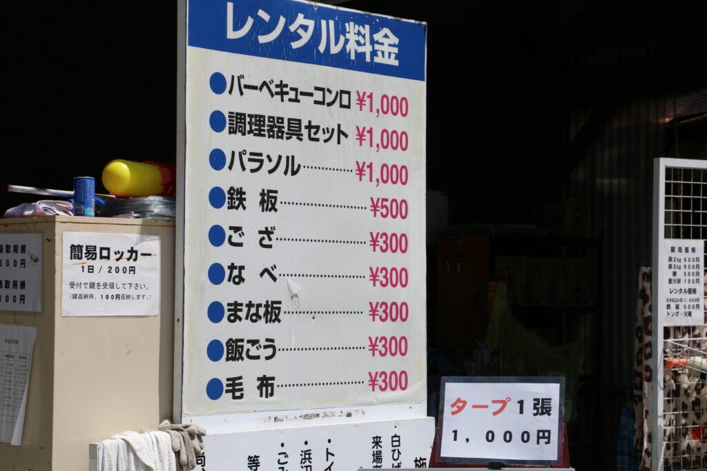 白ひげ浜水泳キャンプ場レンタル料金