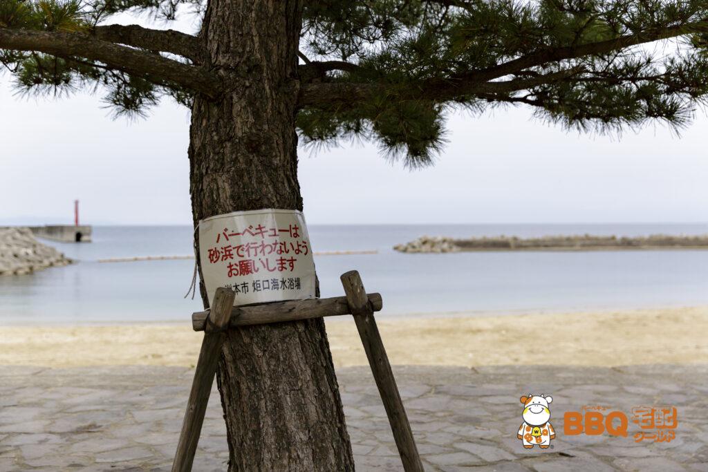 淡路島・炬口海水浴場砂浜BBQ禁止