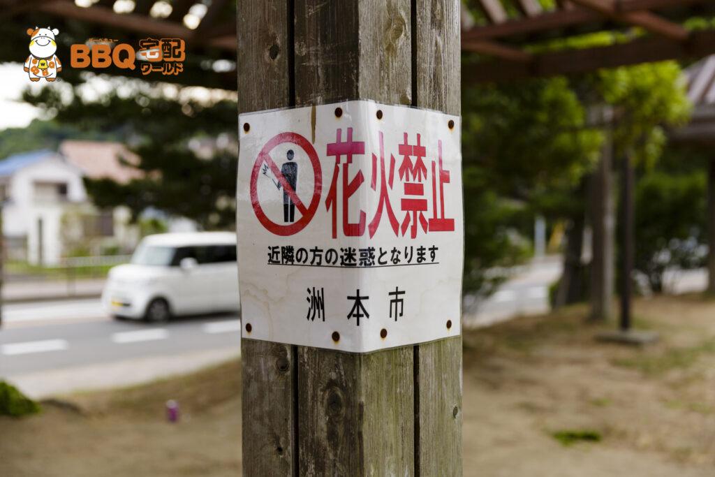 淡路島・炬口海水浴場花火禁止