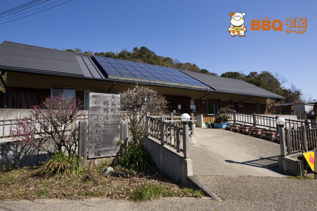 熊取町野外活動ふれあい広場の管理棟