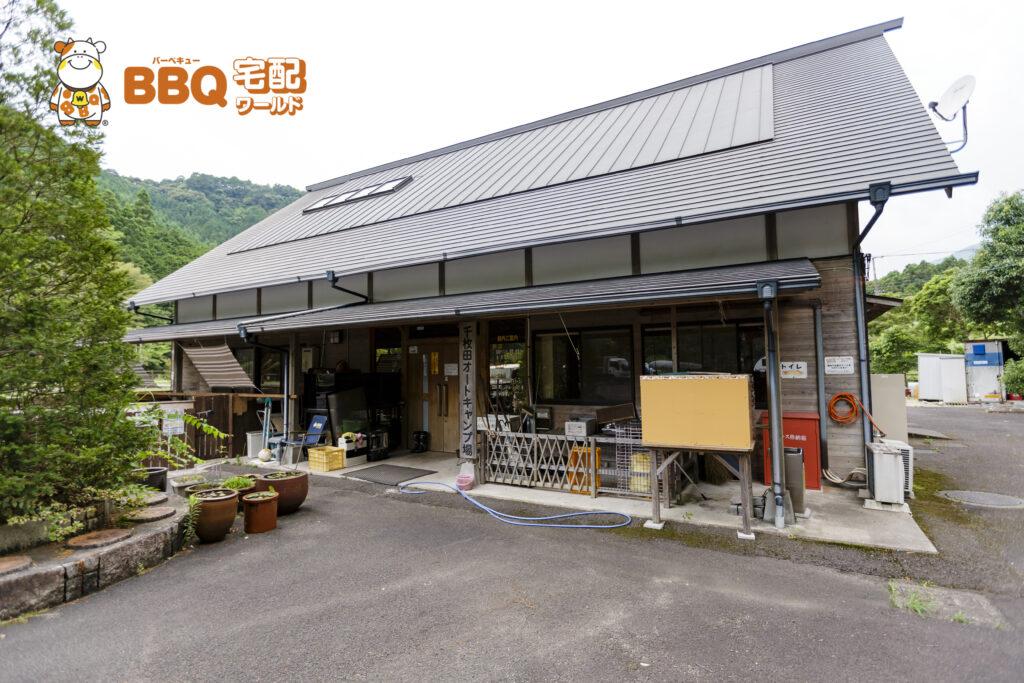 千枚田オートキャンプ場の管理棟