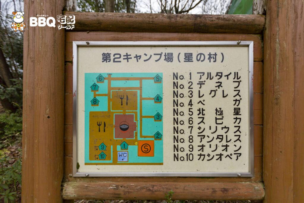 枚方市野外活動センター第2キャンプ場地図