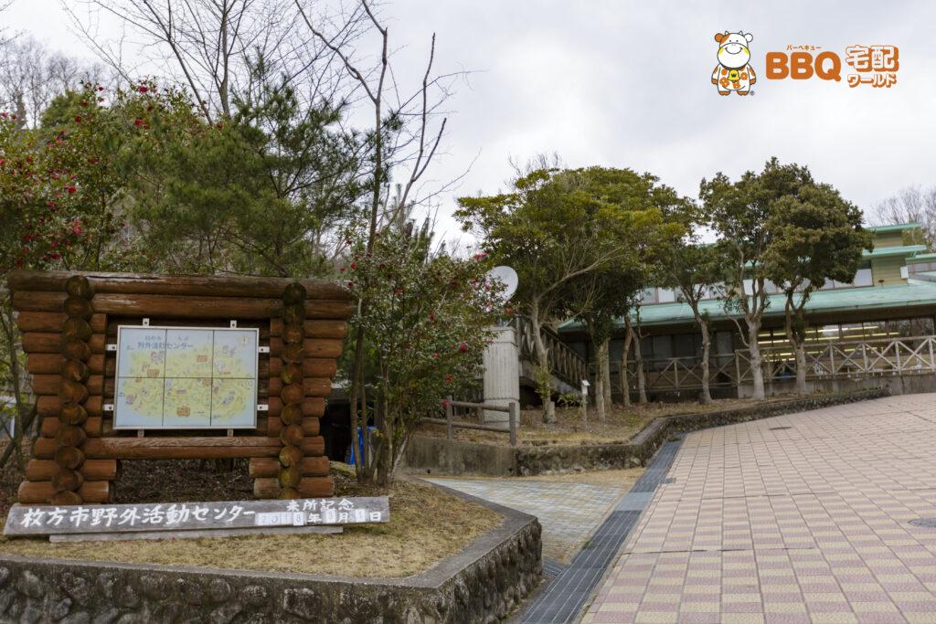 枚方市野外活動センター入口