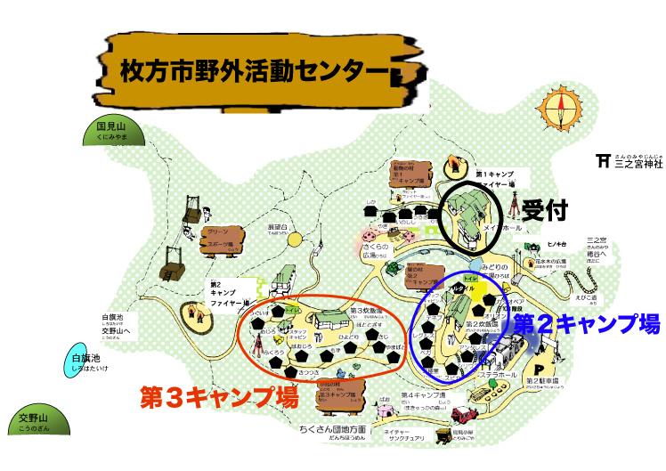 枚方市野外活動センター地図加工