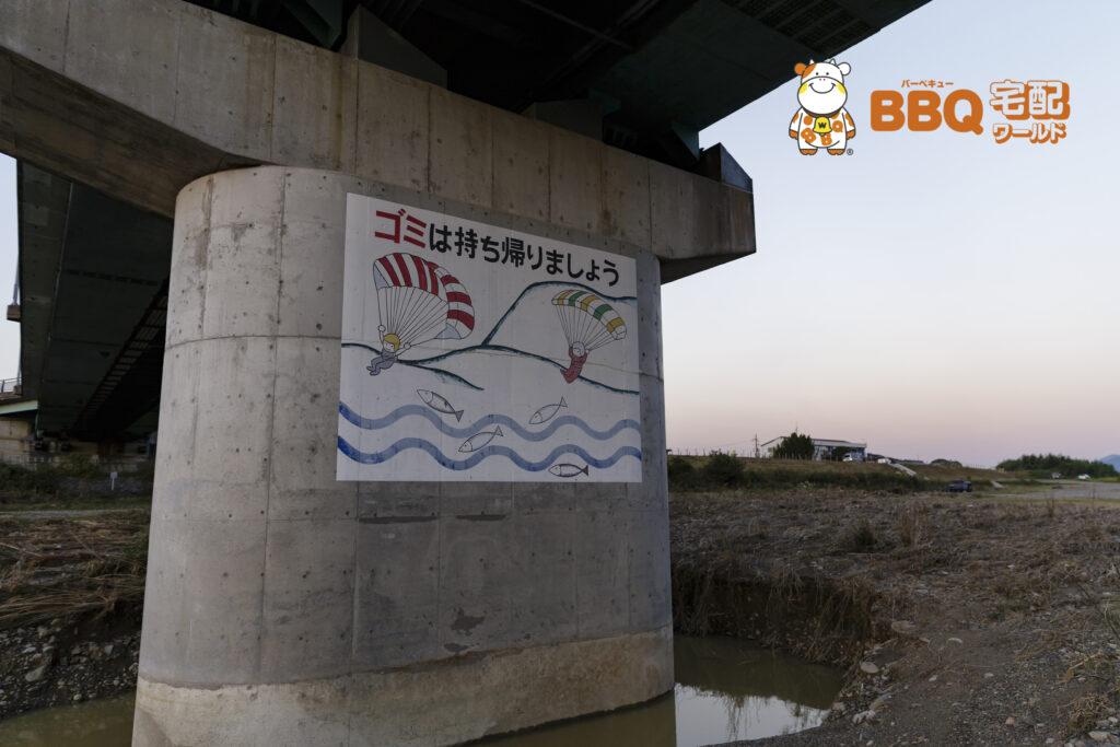 紀ノ川BBQエリアはゴミ捨て禁止