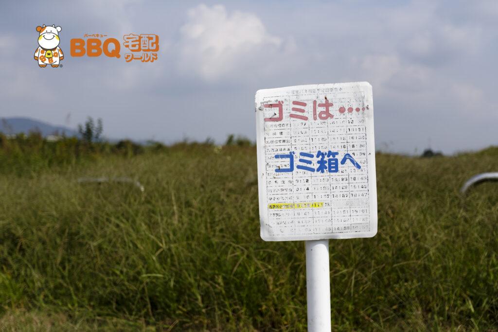 貴志川河川敷BBQ場はゴミ箱無し