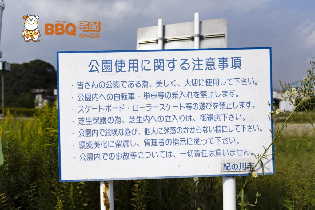 貴志川河川敷BBQ場注意事項