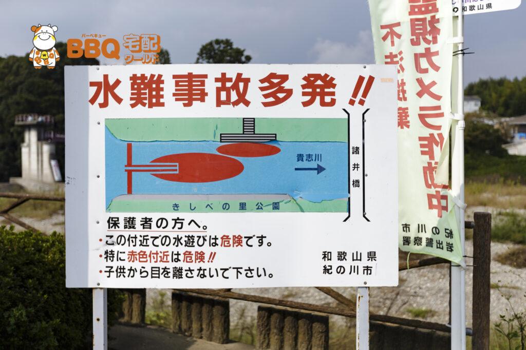 貴志川河川敷BBQ場の水難事故看板