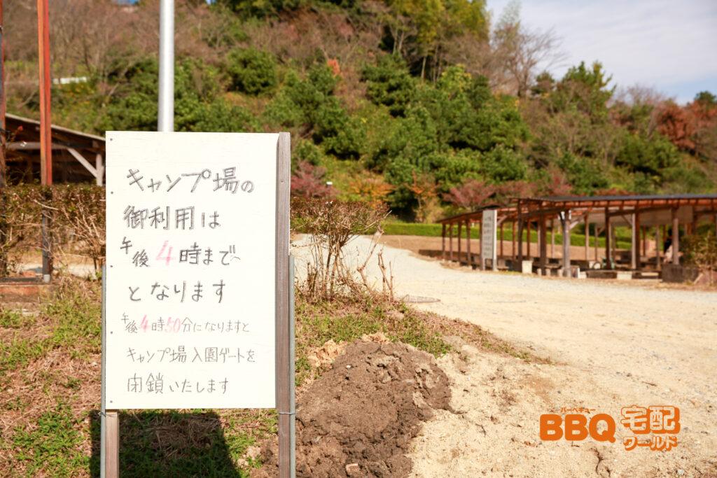 信貴山のどか村キャンプ場の閉鎖時刻