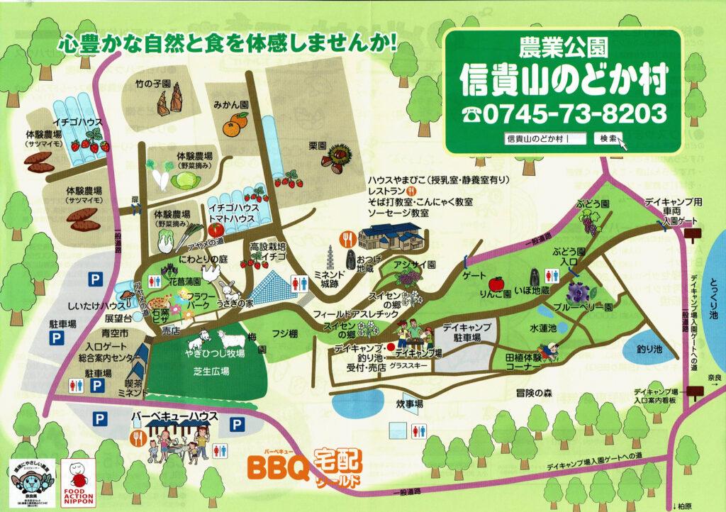 信貴山のどか村園内の地図