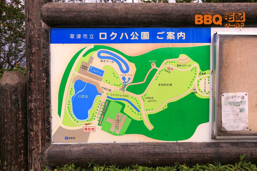 ロクハ公園の地図掲示板