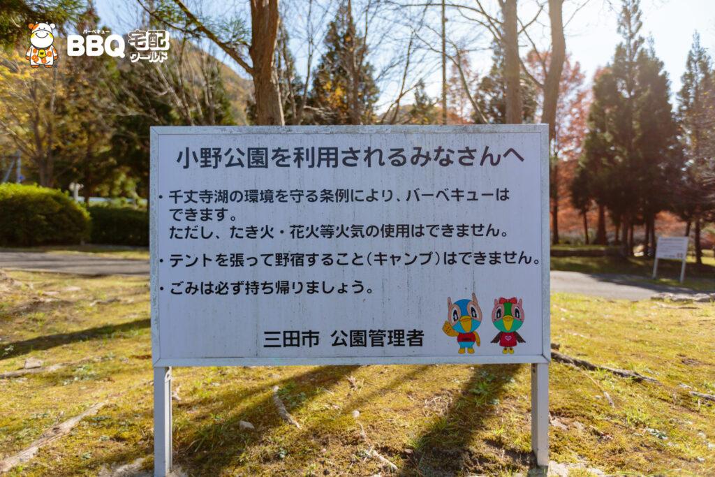 小野公園利用の案内看板