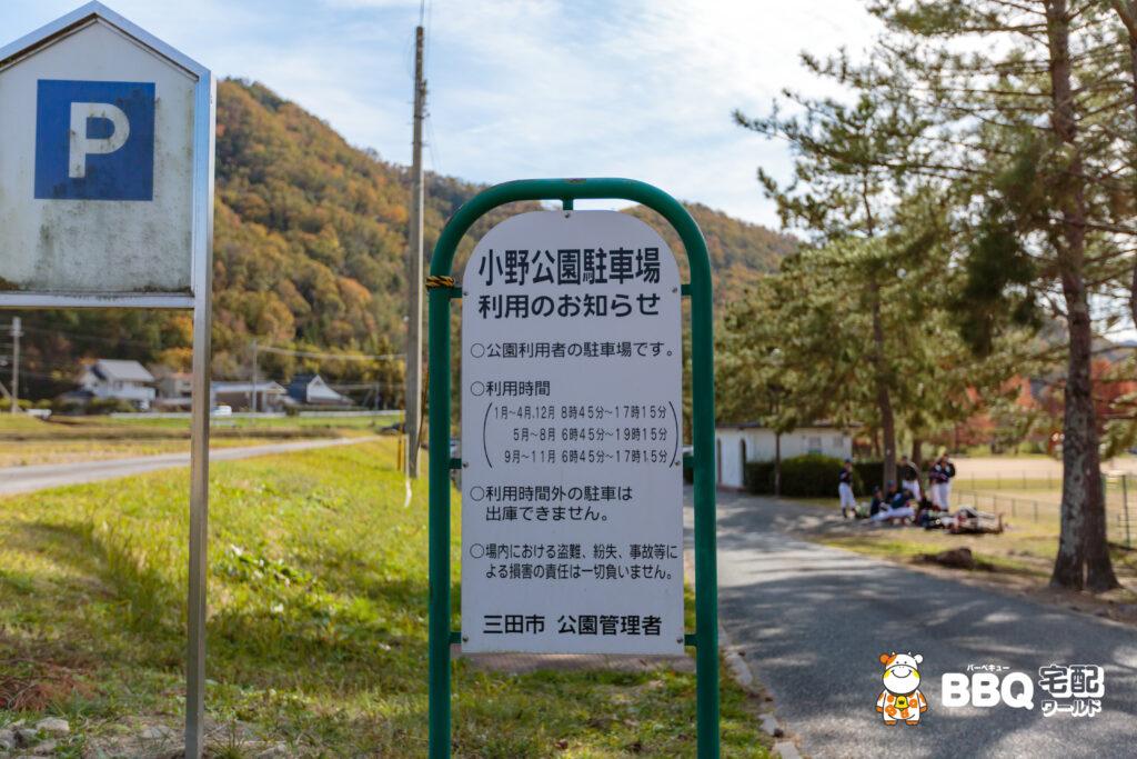 小野公園の駐車場利用時間