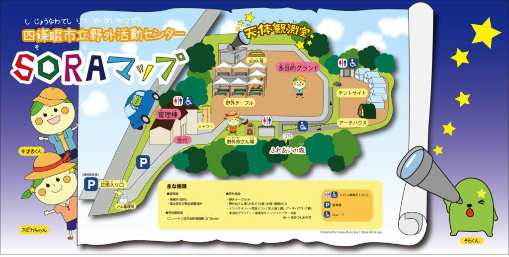 四条畷市野外活動センター地図