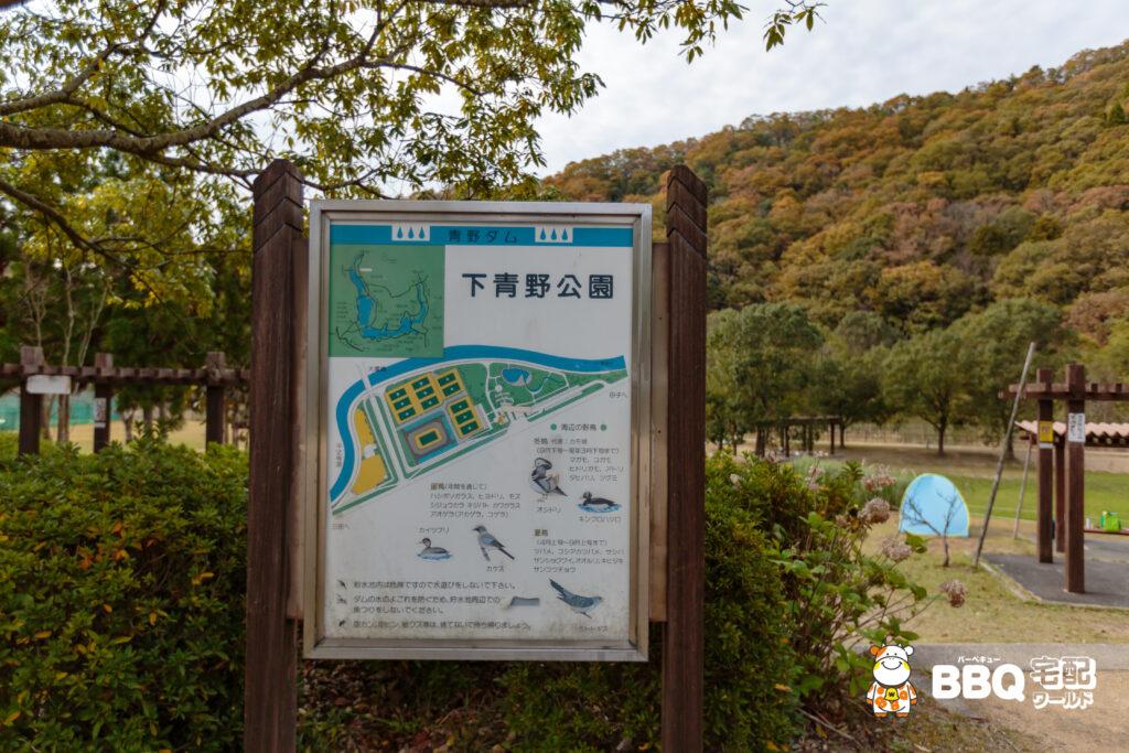 下青野公園の地図