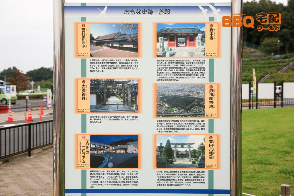 道の駅しらとりの郷周辺施設1