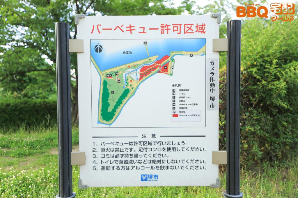 舟渡池公園のBBQエリア地図看板