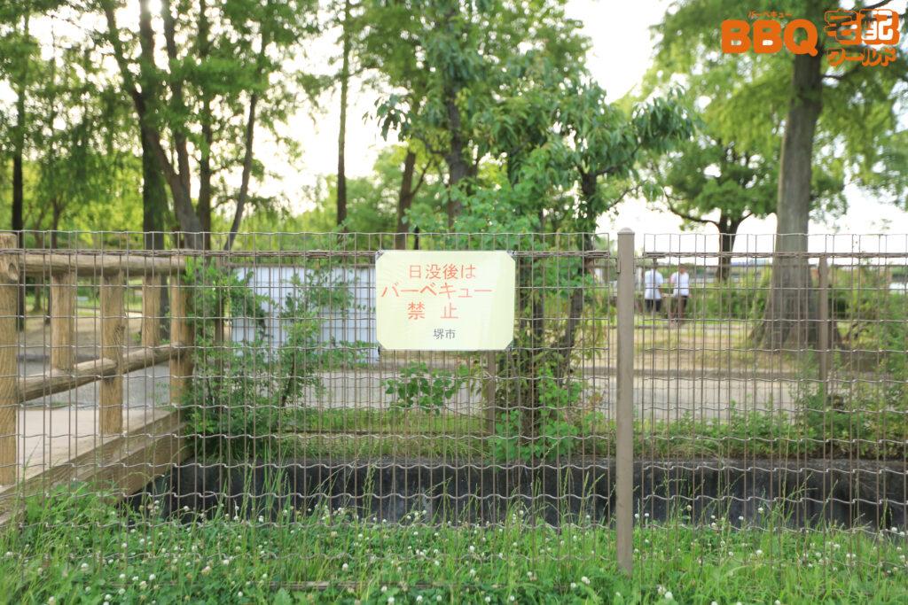 舟渡池公園のBBQ日没後禁止看板
