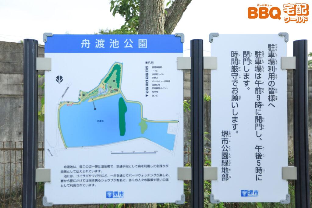 舟渡池公園の地図看板