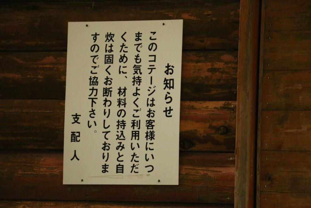 グリーンエコー笠形の宿泊施設内での調理禁止
