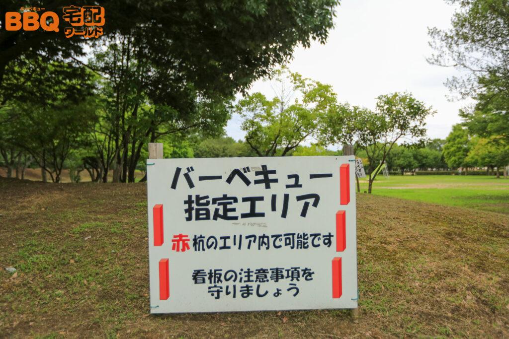 浜工業公園BBQ指定エリア看板