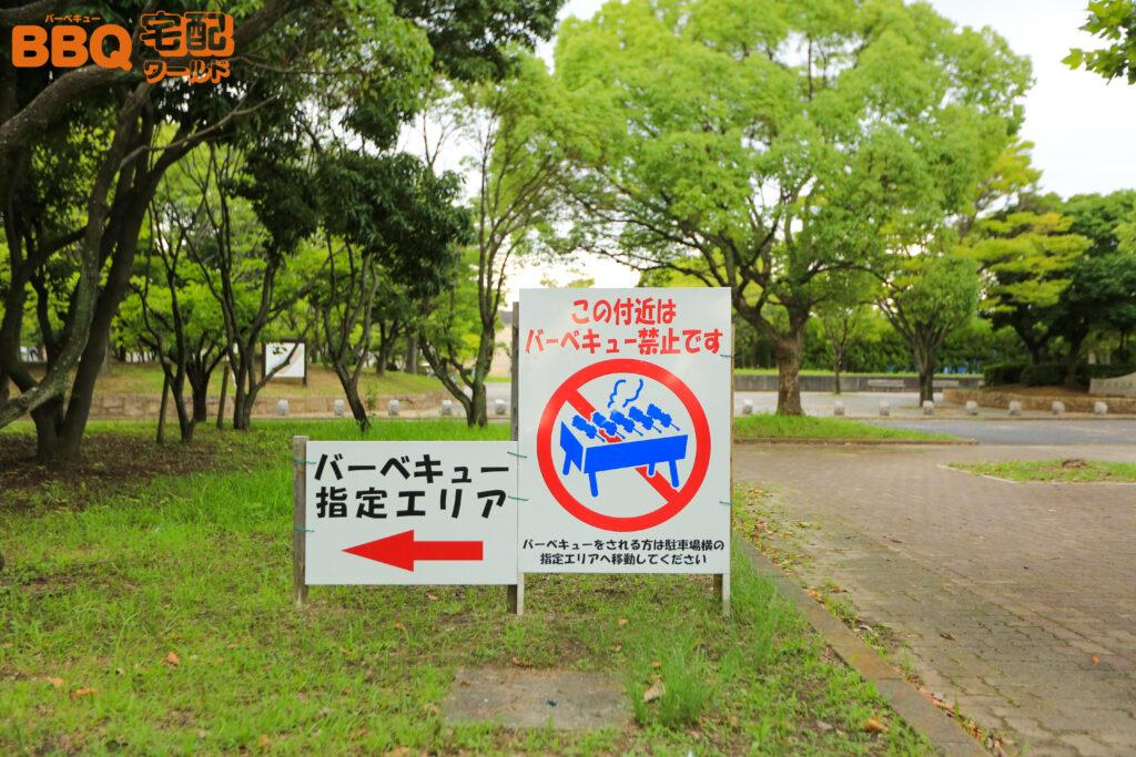浜工業公園BBQエリア外は禁止