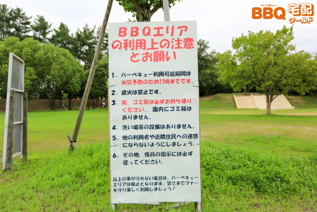 浜工業公園BBQエリアの注意看板