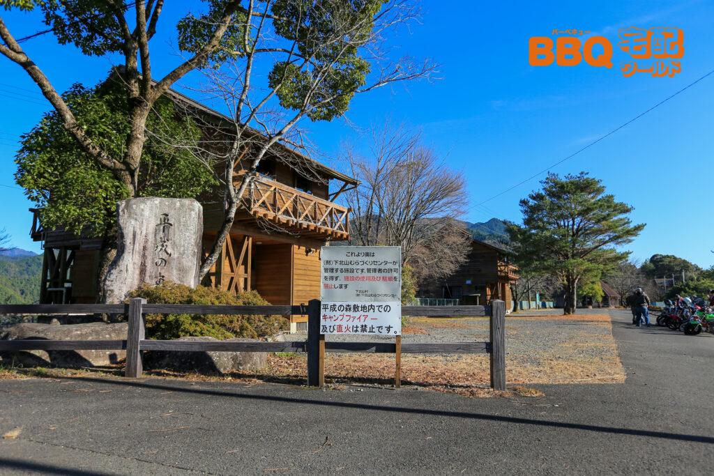 下北山スポーツ公園平成の森入口