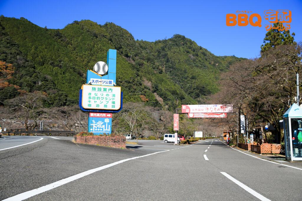 下北山スポーツ公園入口