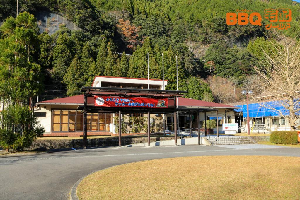 下北山スポーツ公園総合管理事務所