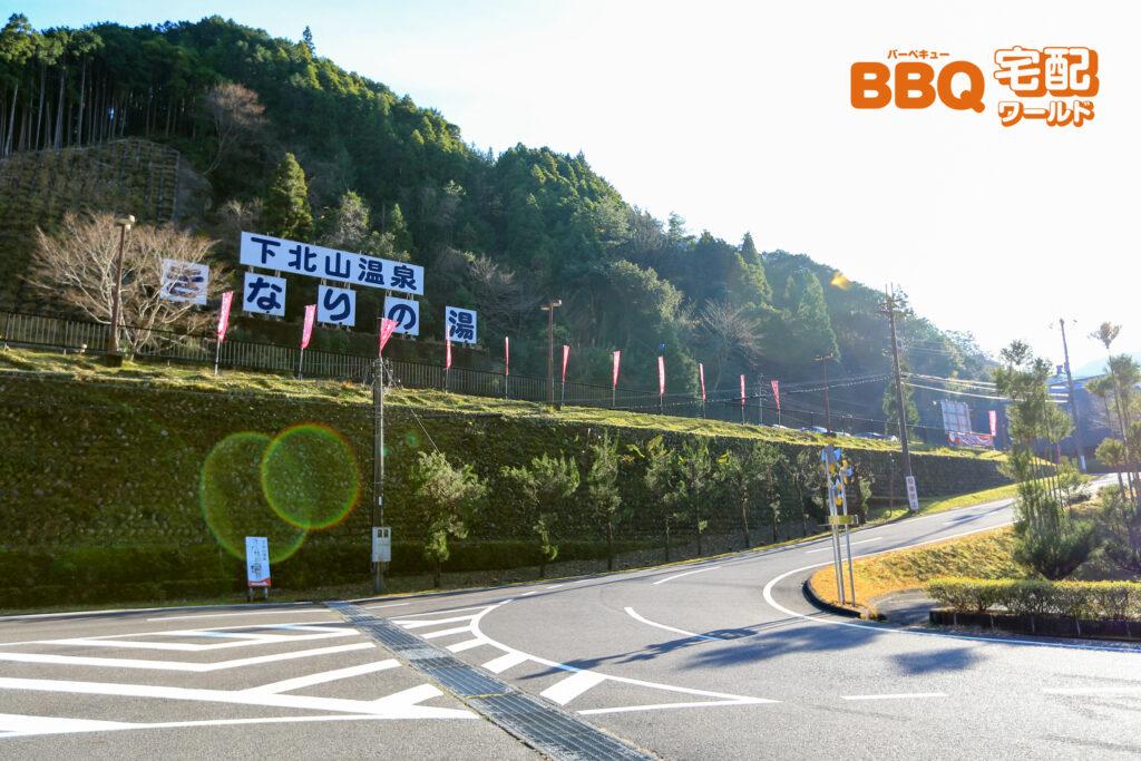 下北山スポーツ公園天然温泉入口