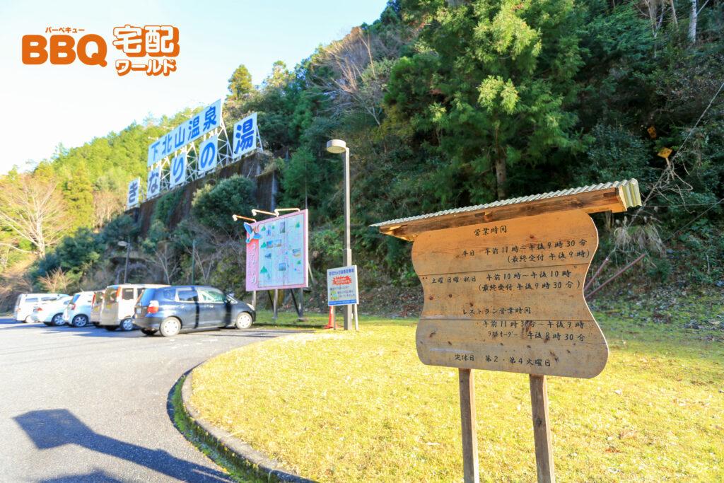 下北山スポーツ公園天然温泉駐車場