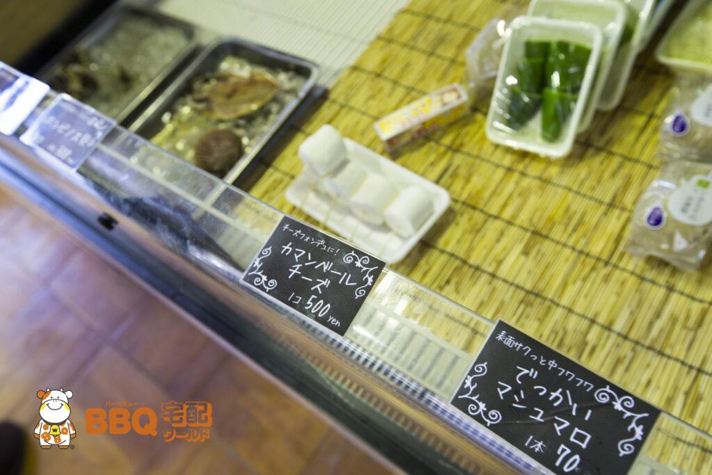 岸和田観光農園のBBQ用チーズ