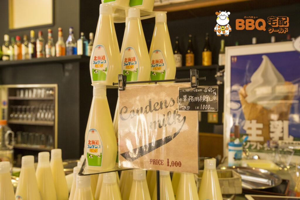 岸和田観光農園のいちご用練乳