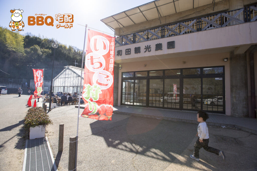 岸和田観光農園の受付
