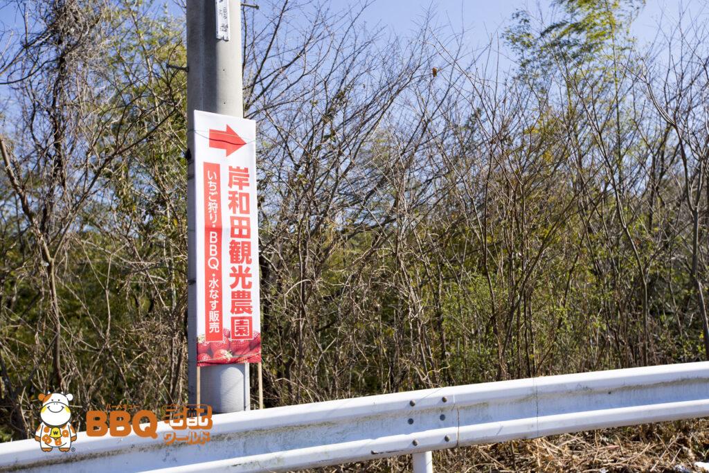岸和田観光農園の道案内板