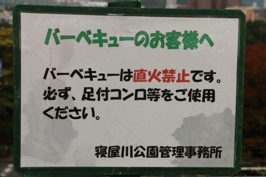 寝屋川公園BBQ注意事項看板
